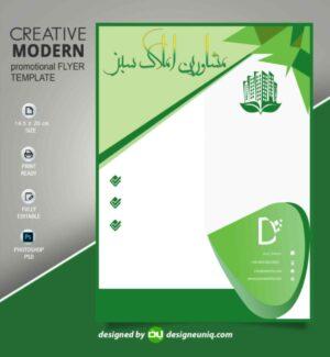 تراکت تبلیغاتی مشاور املاک | Adobe photoshop psd | دیزاین یونیک