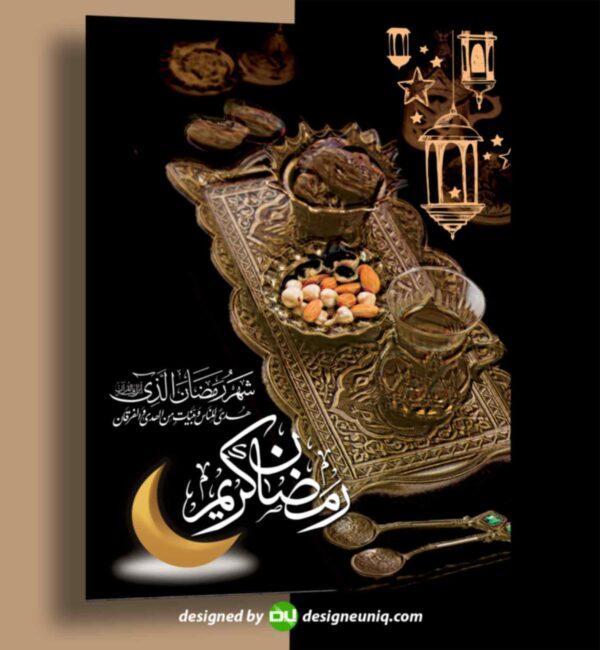 پوستر تبلیغاتی به مناسب ماه مبارک رمضان لایه باز psd