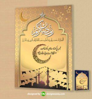 پوستر تبلیغاتی لایه باز به مناسب ماه مبارک رمضان