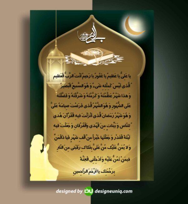پوستر ادعیه مخصوص ماه مبارک رمضان