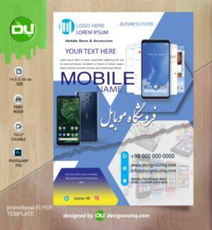 دانلود تراکت تبلیغاتی فروشگاه موبایل و لوازم جانبی و تعمیرات گوشی موبایل لایه باز