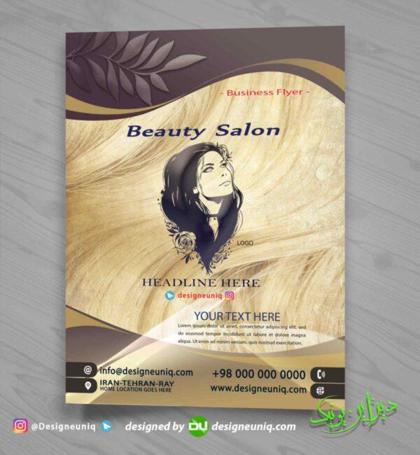 تراکت تبلیغاتی آرایشگاه و تراکت سالن آرایش و زیبایی