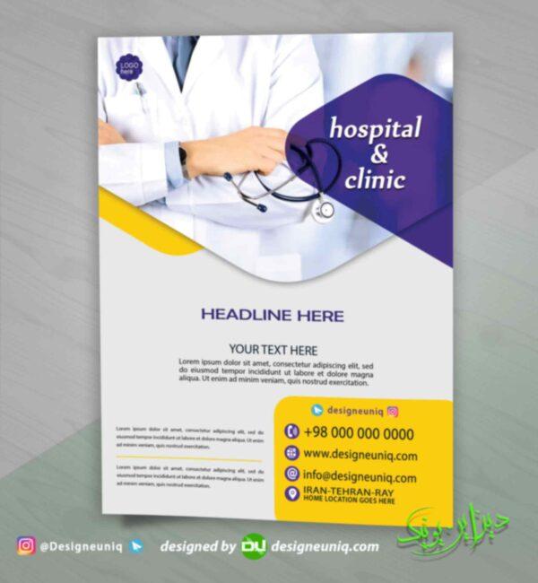 تراکت تبلیغاتی کلینیک و درمانگاه