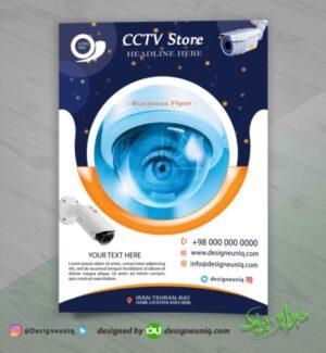 تراکت تبلیغاتی دوربین مدار بسته تراکت تبلیغاتی سیستم های حفاظتی و نظارتی