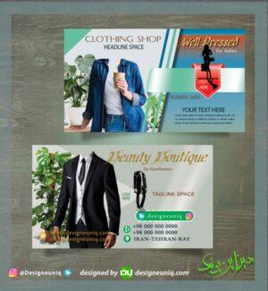 کارت ویزیت فروشگاه لباس زنانه و مردانه و کارت ویزیت بوتیک و گالری لباس و پوشاک زنانه و مردانه