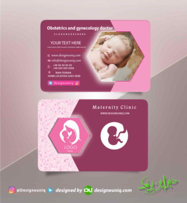 کارت ویزیت دکتر زنان و زایمان و مامایی متخصص پزشک کارشناس و کلینیک زنان و زایمان و مامایی