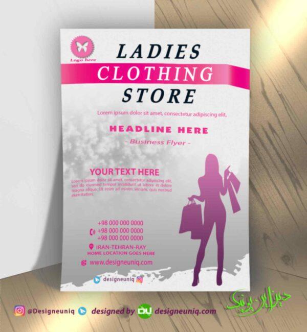 تراکت تبلیغاتی مانتو پوشاک بانوان لباس زنانه نمونه طرح تراکت تبلیغاتی فروشگاه مانتو فروشی و پوشاک بانوان لایه باز