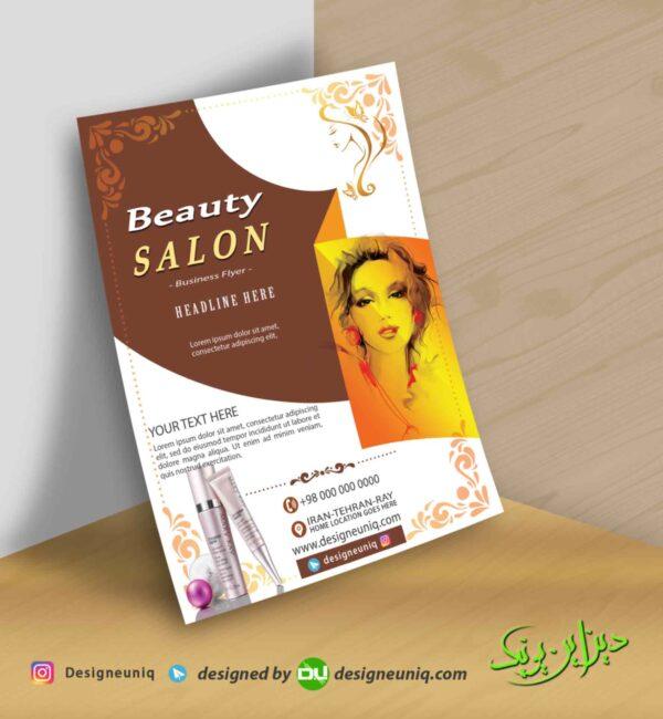 تراکت تبلیغاتی سالن زیبایی و آرایشگاه زنانه و فروشگاه لوازم آرایشی و بهداشتی psd
