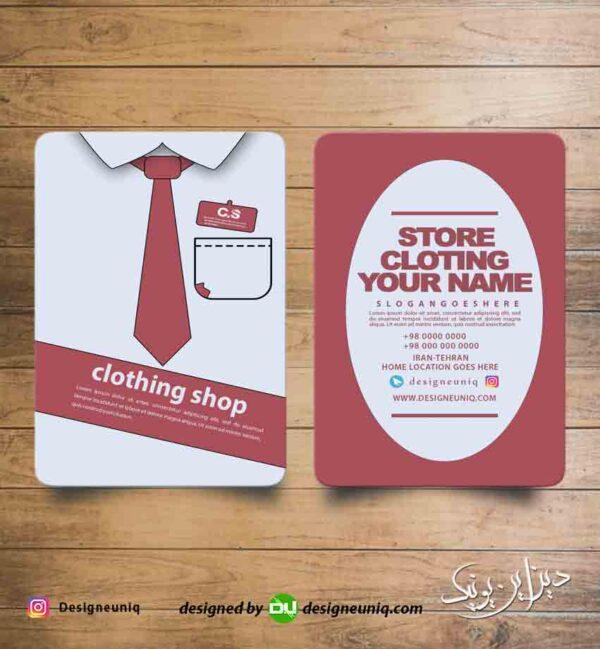 کارت ویزیت فروشگاه و خیاطی لباس و پیراهن مناسب فروشگاه ها و بوتیک ها لایه باز psd