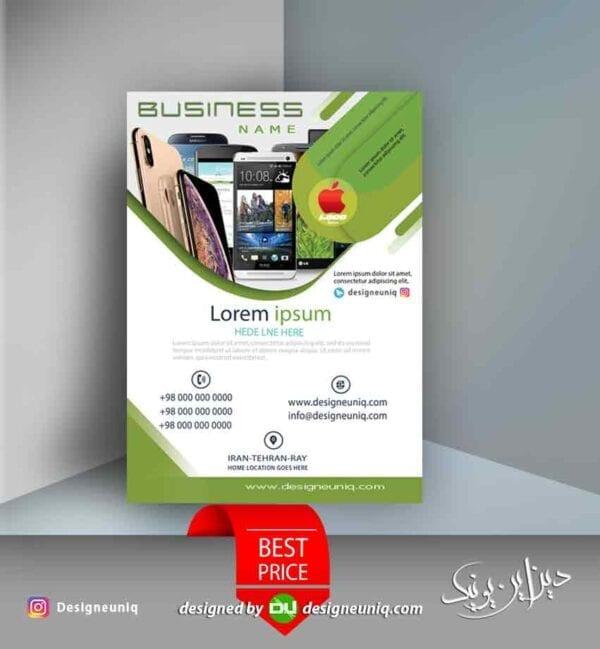 تراکت تبلیغاتی فروش موبایل و لوازم جانبی و تعمیرات و فروشگاه موبایل لایه باز psd