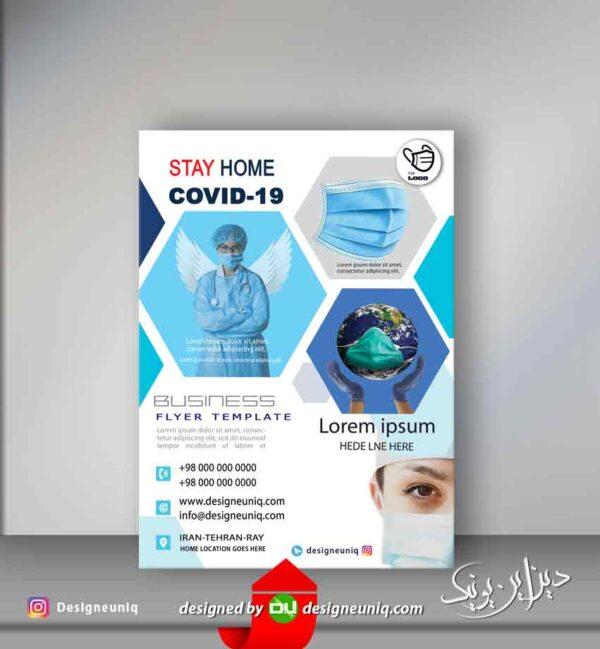 تراکت تبلیغاتی فروشگاه ماسک و لوازم و تجهیزات پزشکی پیشگیری از ویروس کرونا کووید 19 لایه باز psd