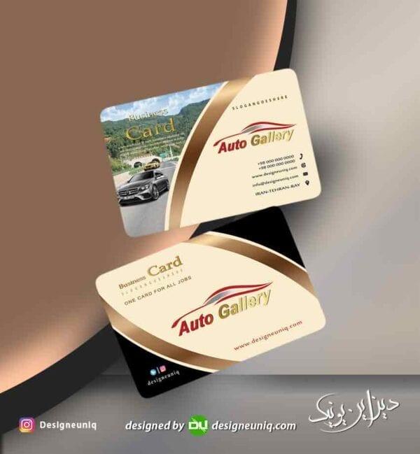 کارت ویزیت نمایشگاه خودرو و اتو گالری و همچنین مراکز خدمات اتومبیل و آژانس ها با طراحی خاص لایه باز psd